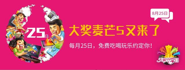 中国电信再次发布天翼分享日活动