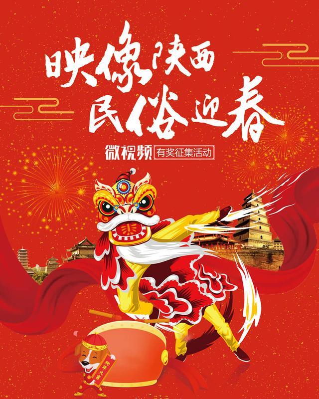 """""""2018映像陕西·民俗迎春""""春节文化征集活动开启"""