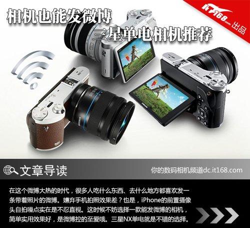 相机也能发微博 三星单电相机推荐