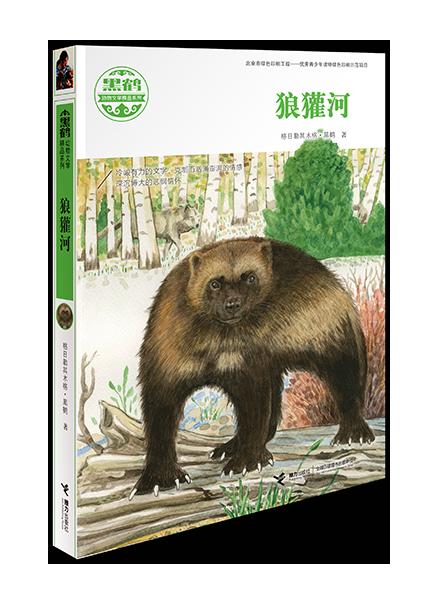 """接力出版社推全新版""""黑鹤动物文学精品系列"""""""