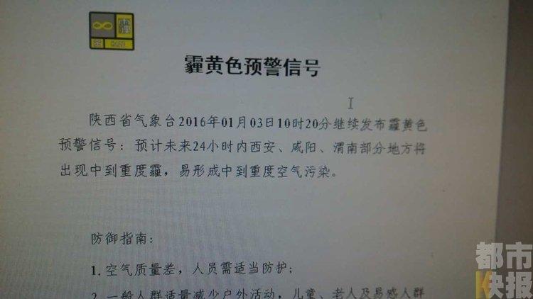 【西安未来3天天气预报】 1月4号 阴转多云 1~9℃ 1月5号 多云 -1~9℃