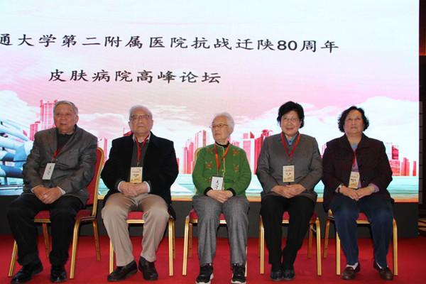 交大二附院举办抗战迁陕80年皮肤病院高峰论坛
