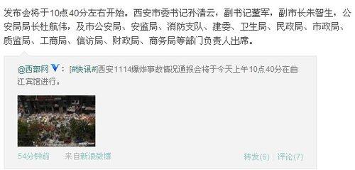 """西安今日通报嘉天国际""""11.14""""爆炸事件"""