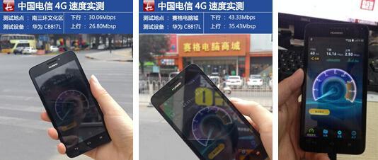 中国电信4G网络覆盖速度超预期