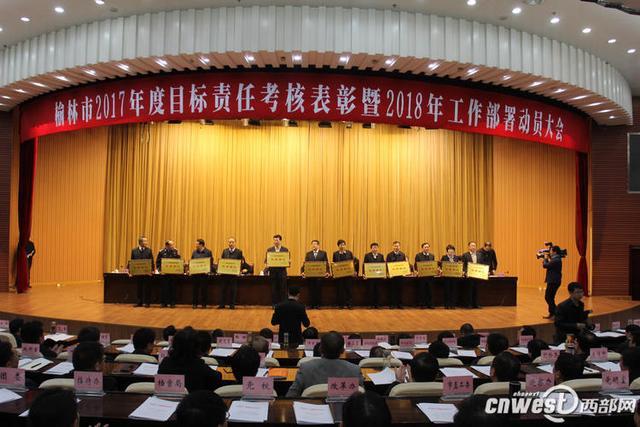 榆林通报2017年度目标责任考核结果 43单位获表彰