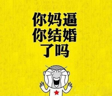 经典三级逼要操_【谝闲传】春节,你妈逼你相亲了吗?