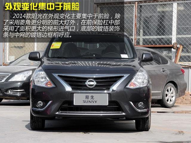 2014款日产阳光购车手册 推荐1.5xl豪华版高清图片