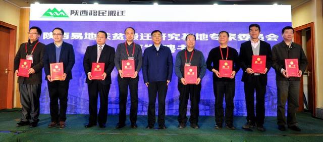 易地扶贫搬迁与社会发展政策创新论坛在西安召开