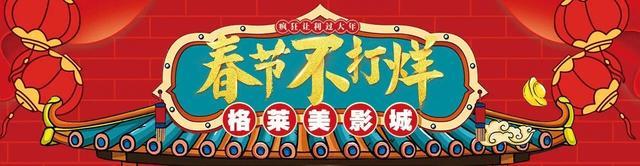 格莱美春节活动