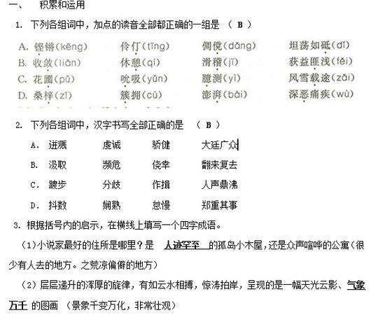 2010年陕西省中考真题及答案(语文)