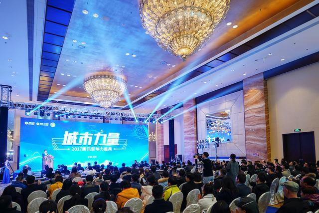 """张宝通荣获2017腾讯""""城市力量""""影响力人物"""