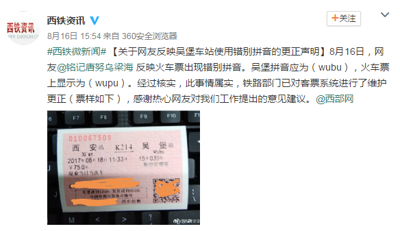 火车票吴堡站使用错别拼音 西安铁路局:已改