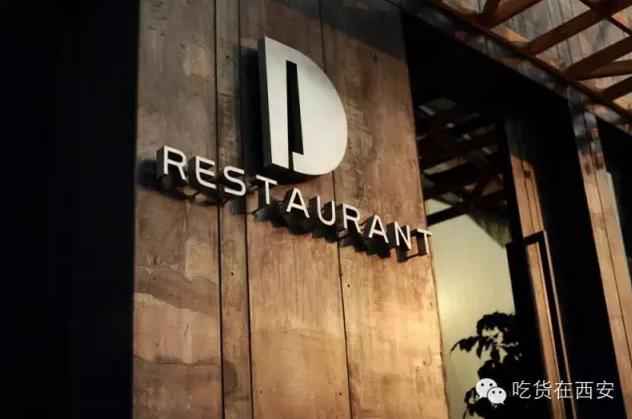 大秦送团圆丨环境堪比咖啡馆的小资餐厅 过年就约这儿