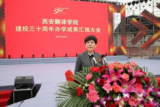 西安翻译学院-三十年匠心打造一流民办大学