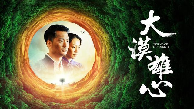 陕西重大文化精品电影《大漠雄心》今晚央视播出