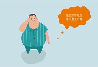 第9期:脂肪肝的防治误区