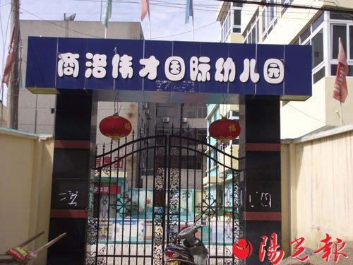 商洛一幼儿园被投诉乱收费 物价局回应其违法