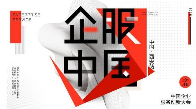 企服中国首站落地西安助推行业开放合作进程