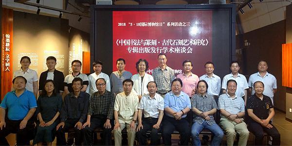 《中国书法与篆刻▪古代石刻艺术研究》专辑出版发行学术座谈会