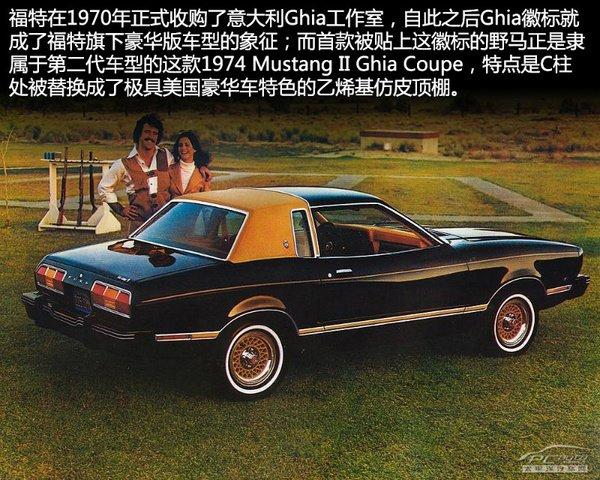 福特野马车型历史回顾 美式跑车代名词