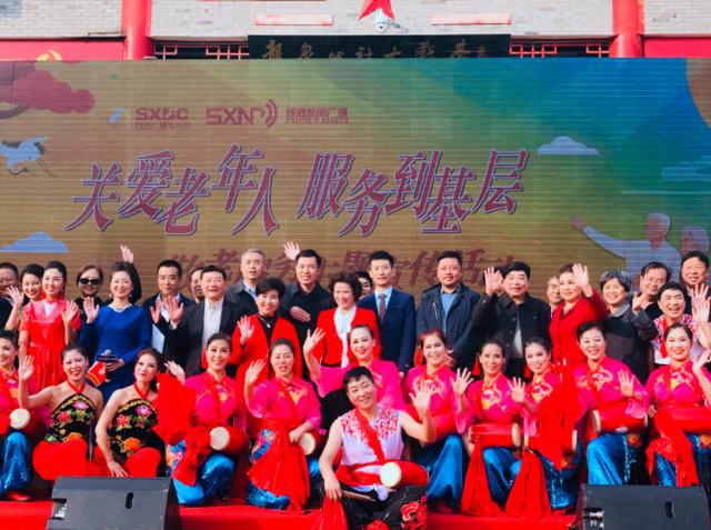 """陕西省""""敬老月""""主题活动在泾阳县拉开帷幕"""