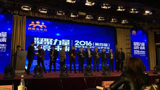 2016年陕西省互联网创业者年会隆重召开