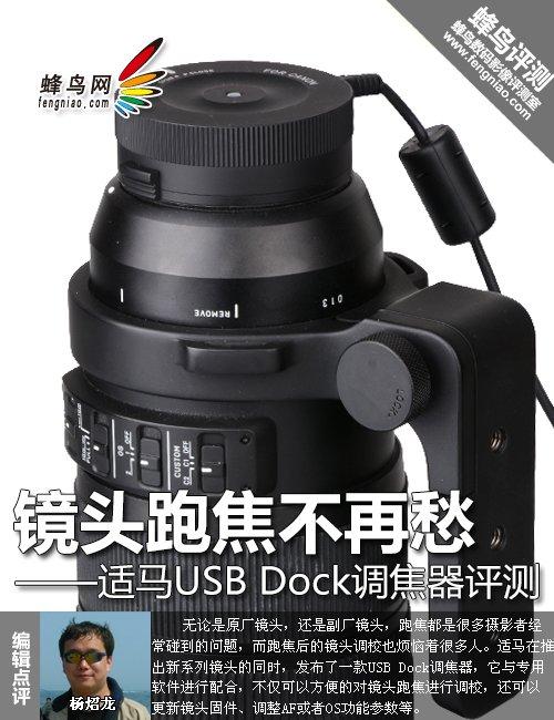 镜头跑焦不再愁 适马USB Dock调焦器评测