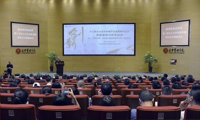 第三届北大光华创新产业发展国际论坛成功举办
