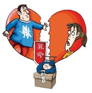 情侣相恋6年欲订婚 八字不合男友母亲要求分手