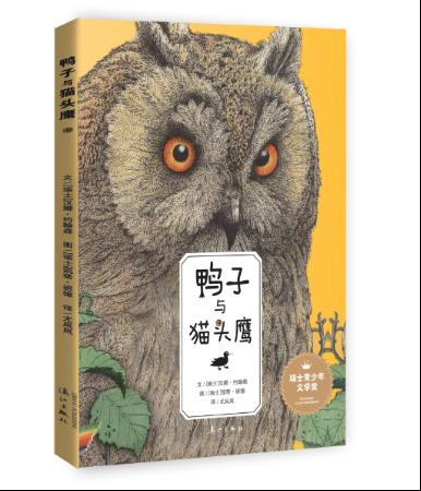 《鸭子与猫头鹰》登我最喜爱的童书排行推荐