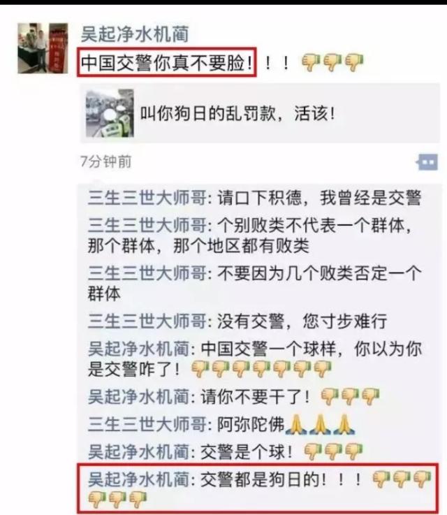 吴起一男子公然辱骂交警 被行拘5日