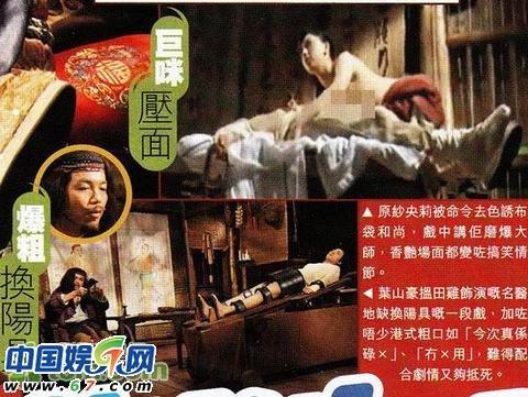 《3D肉蒲团之极乐宝鉴》禁播画面遭网友曝光