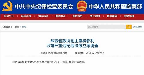 陕西海南2名副省级官员落马 履任现职均仅1年