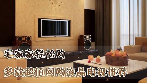 宅家轻松购 多款超值网购液晶电视大推荐