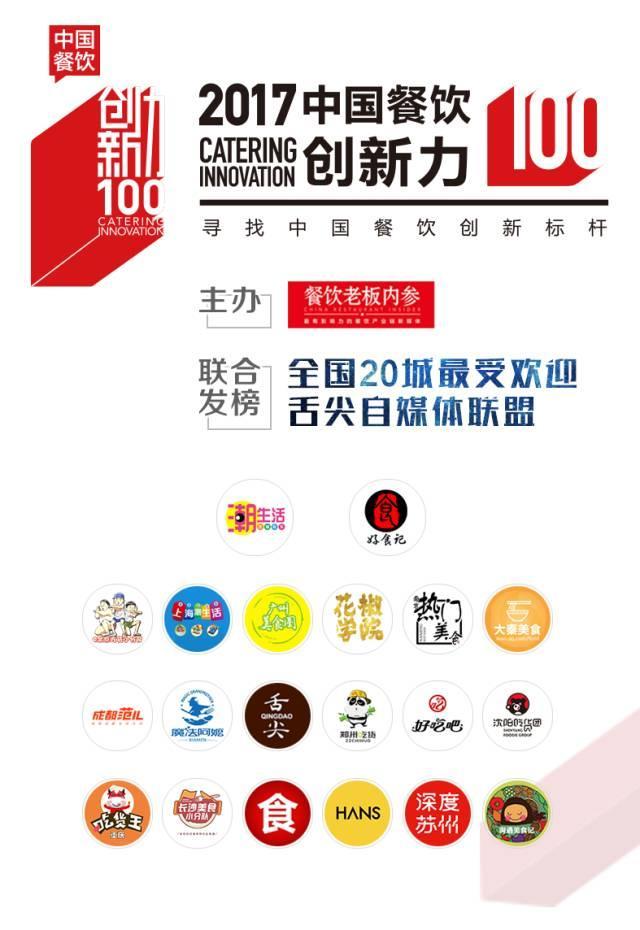 2017中国餐饮创新力100评选正式启动 谁能脱颖而出
