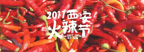 """12月16日免费吃 西安""""最牛火锅盛宴""""等你来约!"""
