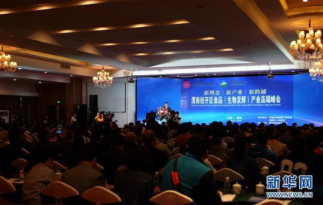 """渭南对接""""一带一路""""战略开发食品国际产能合作"""