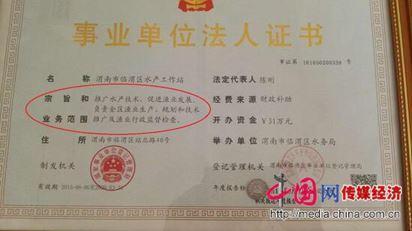 渭南一党员涉嫌在两单位同时吃空饷 12年无人