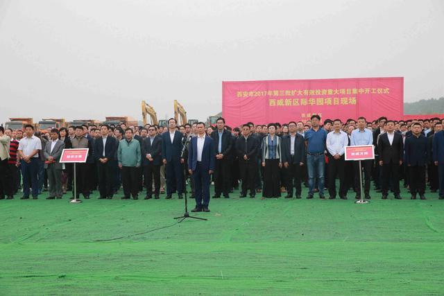 西咸新区2017年第二批重点项目集中开工