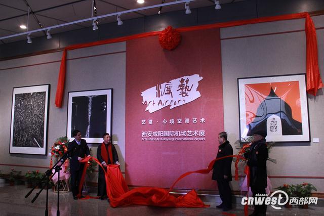 咸阳机场增设艺术展览区 上百幅作品走进候机厅