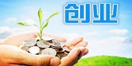 陕西省前三季度发放创业担保贷款40亿元