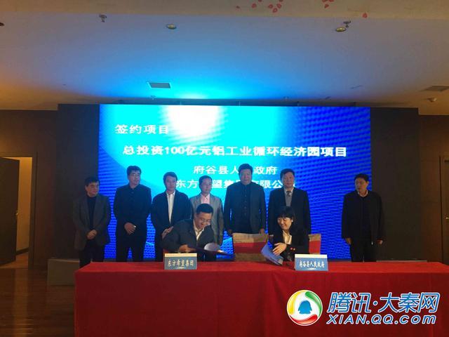 府谷县高峰论坛招商专场总引资111.78亿元