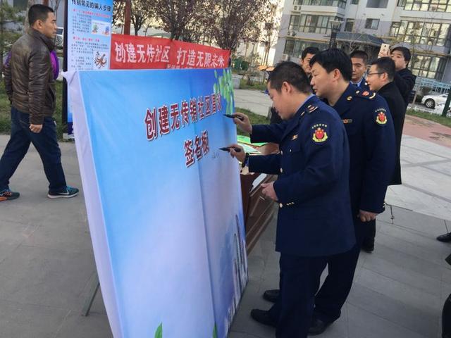 """无限极联合韩城公安开展""""创建无传社区,打造无限未来""""主题宣传活动"""