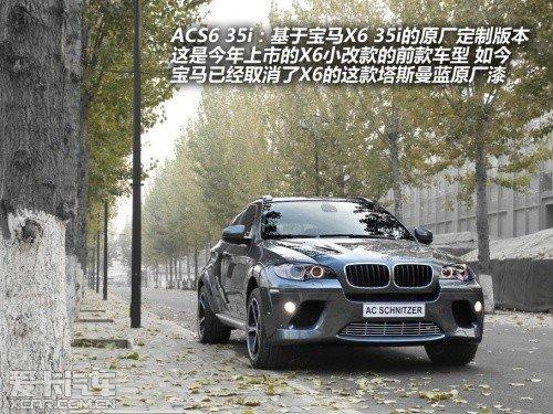 均衡/实用德国原厂改装 简单体验acs6 35i