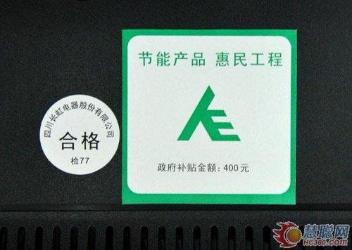 长虹3D58B6000i智能电视享受节能补贴400元