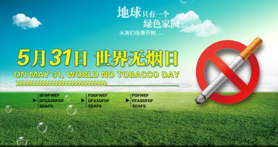 世界无烟日:榆林中医专家教你中医戒烟