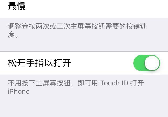 iOS 10预览版更新 解锁方式锁屏声音都变了