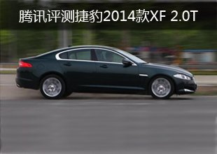 腾讯评测捷豹2014款XF 2.0T