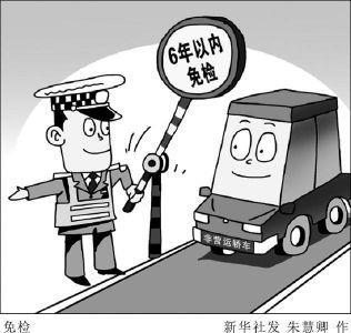 西安交管解读机动车免检新政策 7座以上不免检