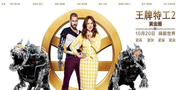 首映国际影城10月惊喜不断,即刻抢票嗨翻世界